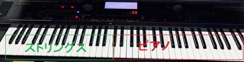 キーボード鍵盤スプリット
