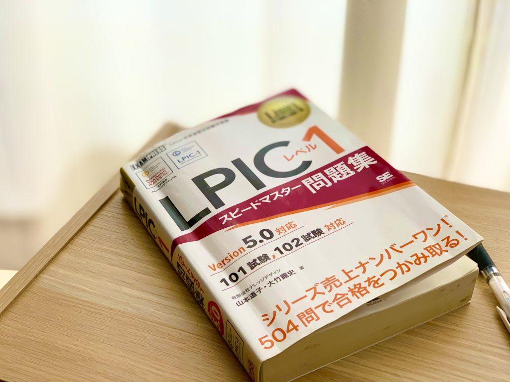 LPIC_問題集