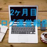 ブログ運営報告