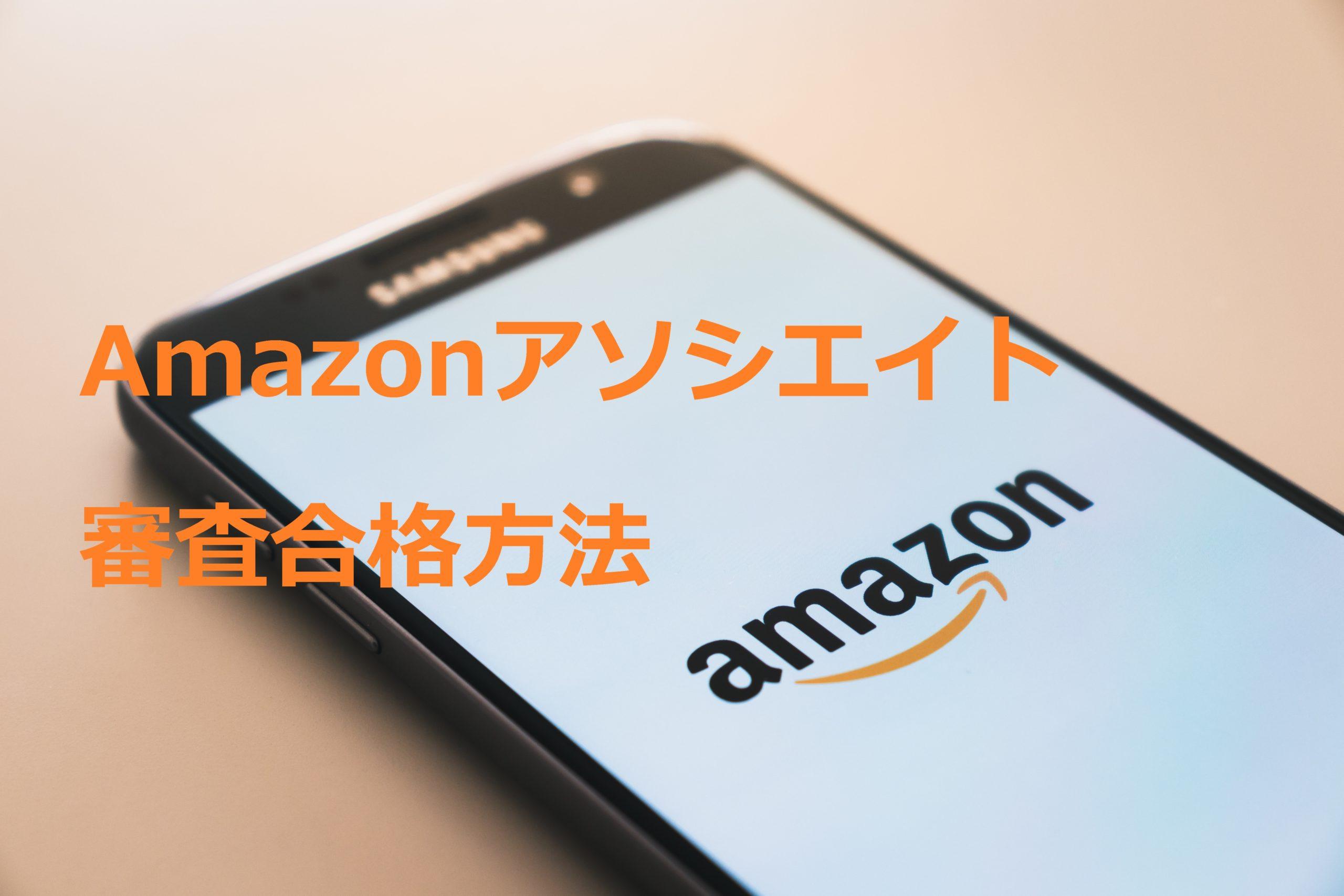 Amazonアソシエイト審査合格方法