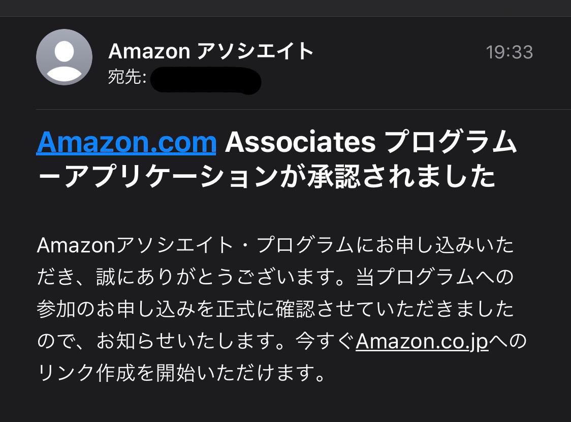 Amazonアソシエイト合格通知