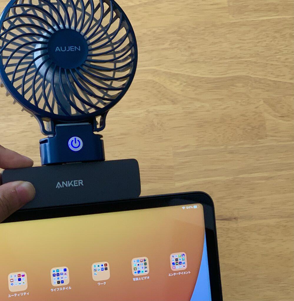 iPad Proで扇風機