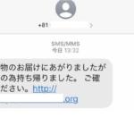 スパムメッセージ