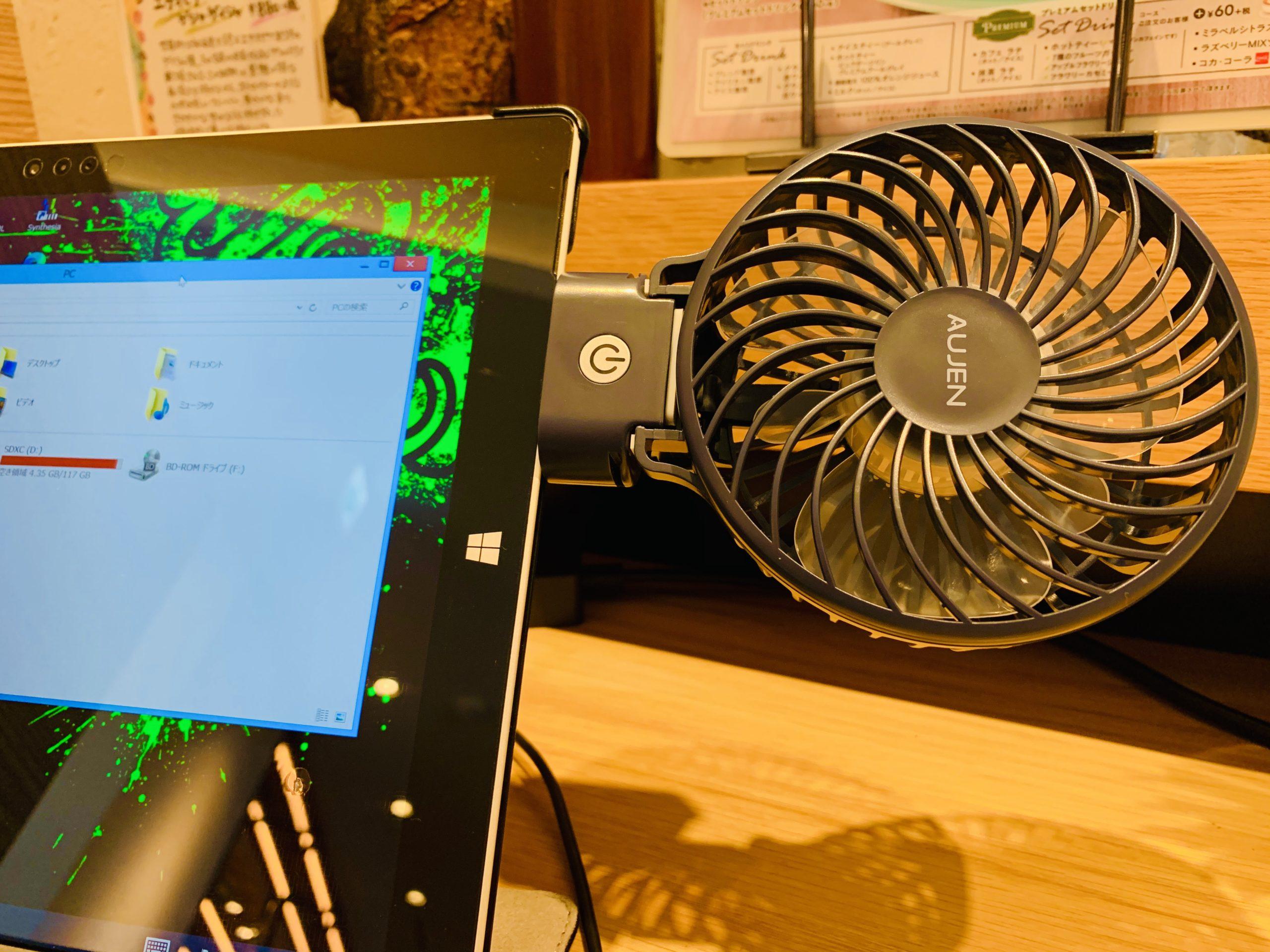 携帯扇風機とパソコン