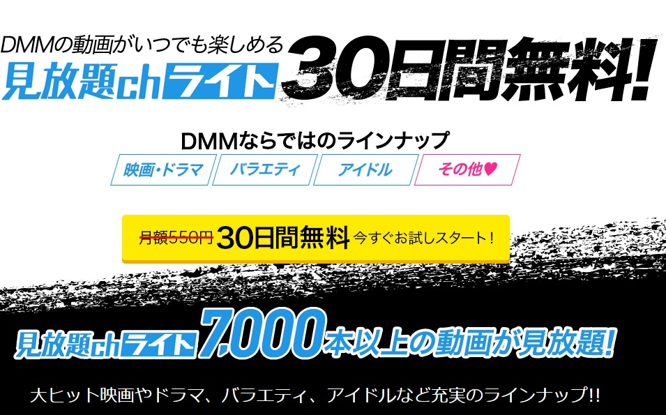 DMM見放題chライトの30日間無料トライアル