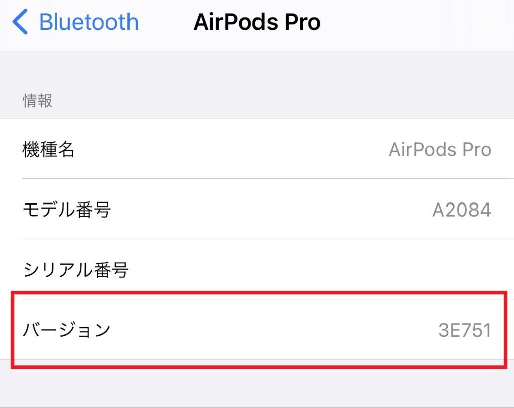 AirPods Pro向けに新しいファームウェアバージョン