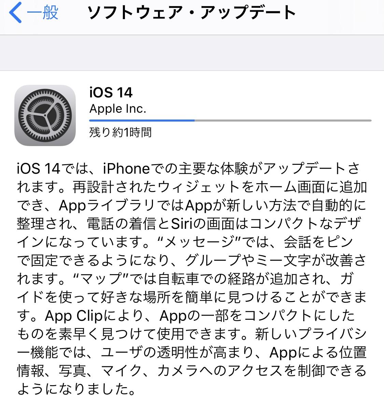 iPhoneアップデート