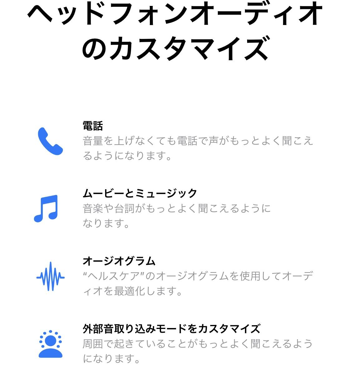 オーディオのカスタマイズ画面