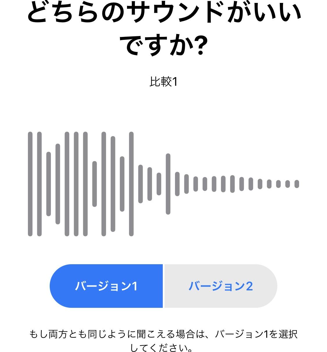 音のカスタマイズ画面