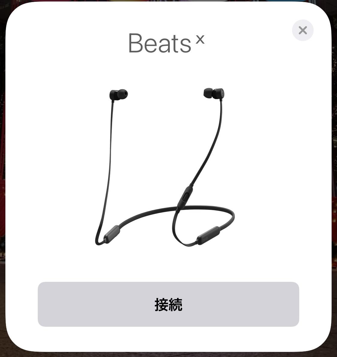 Beats Flex接続