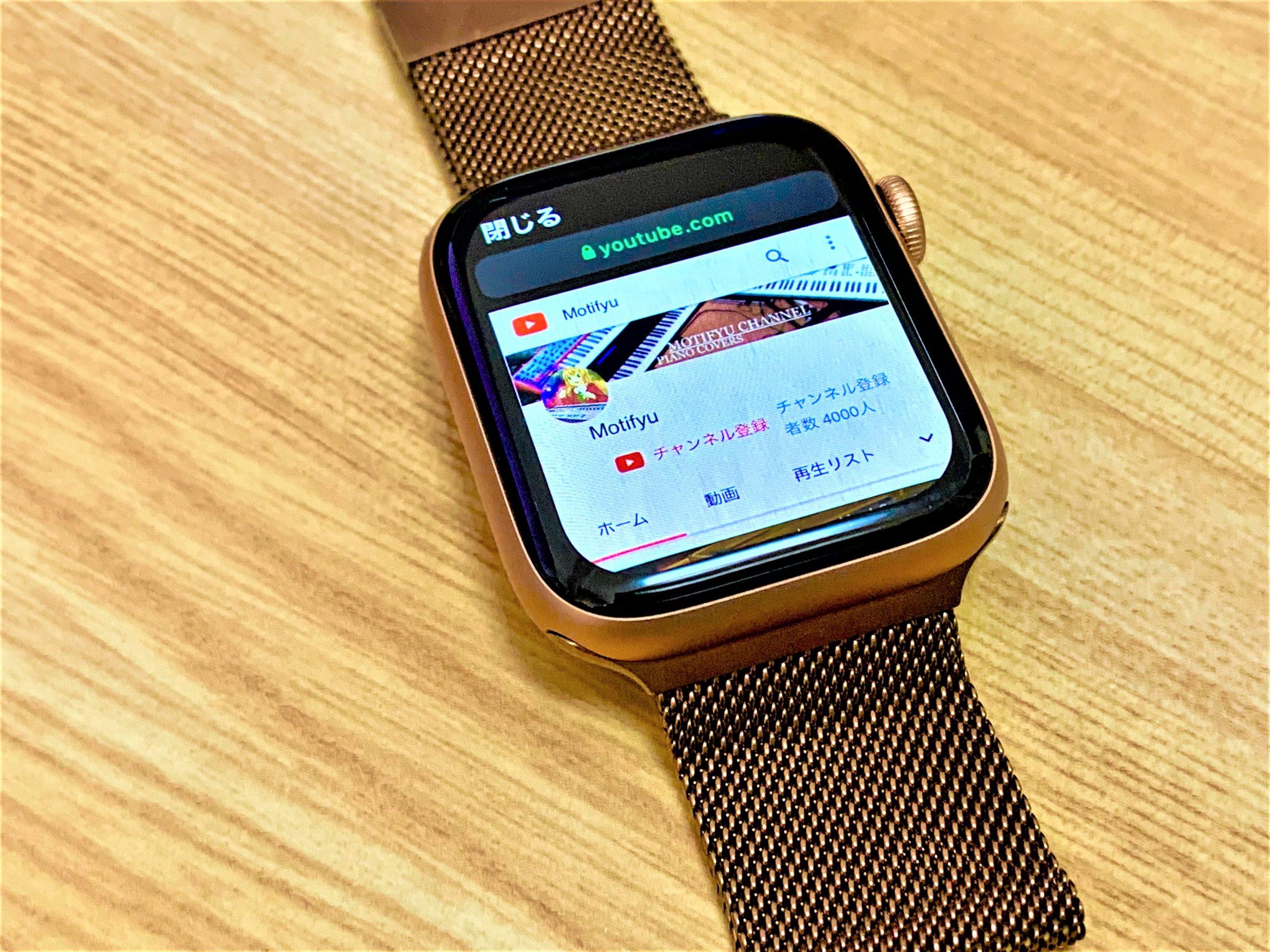 Apple WatchでYouTube