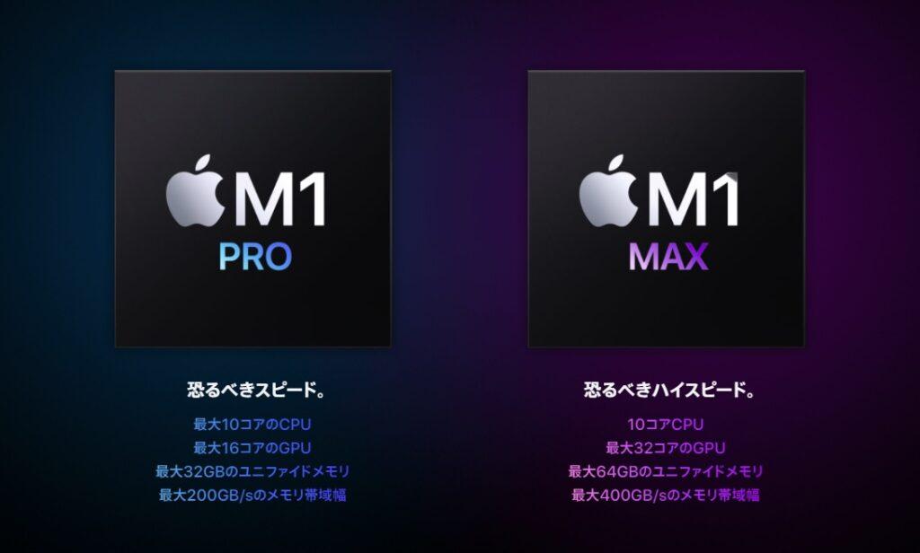 M1 ProとM1 Maxを搭載