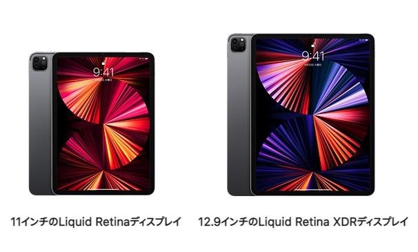 iPad Pro比較