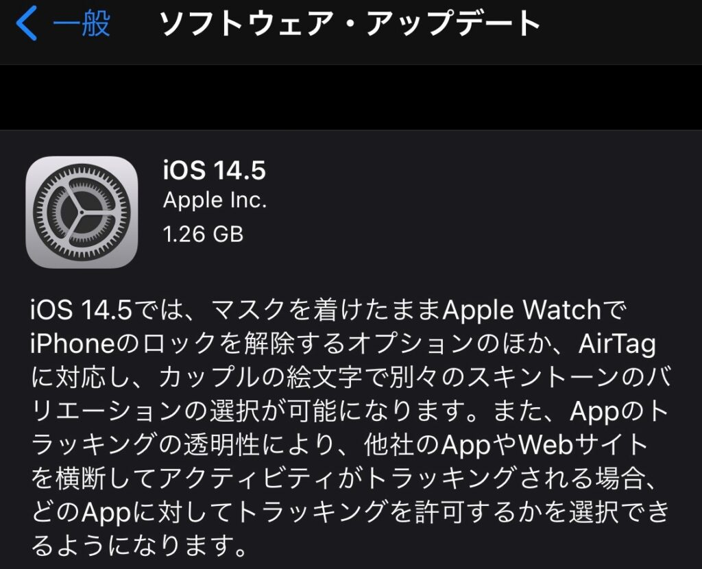 iOS14.5_iphone