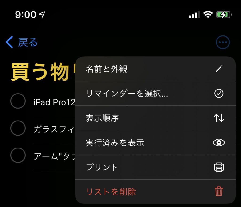 リマインダーアプリ
