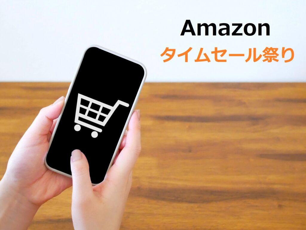 Amazon_タイムセールイメージ