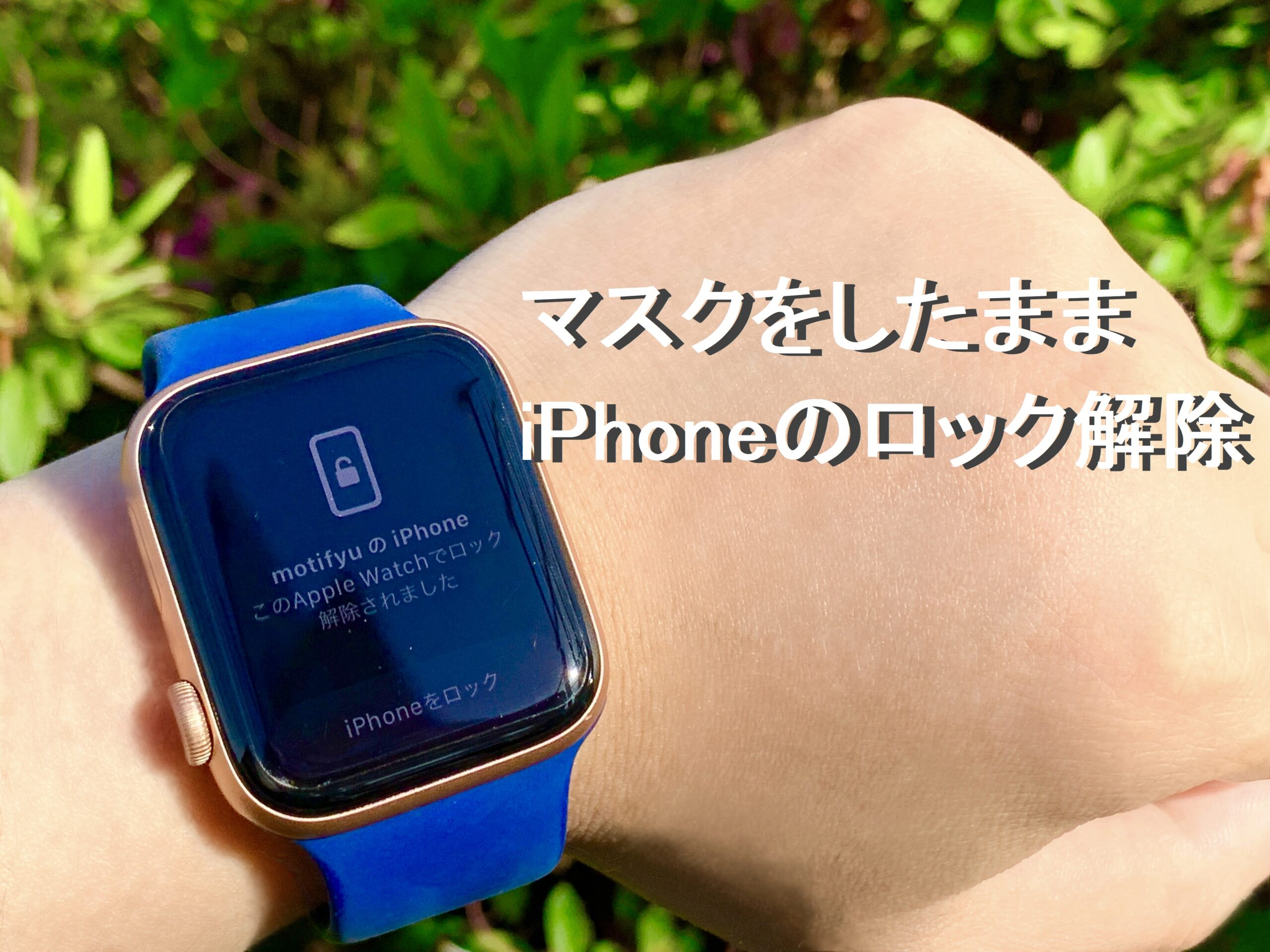 Apple WatchでiPhoneをロック解除