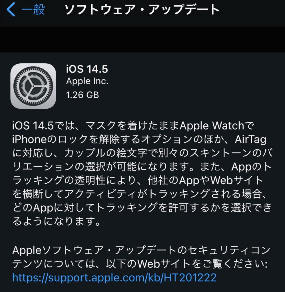 iPhone_iOS14.5