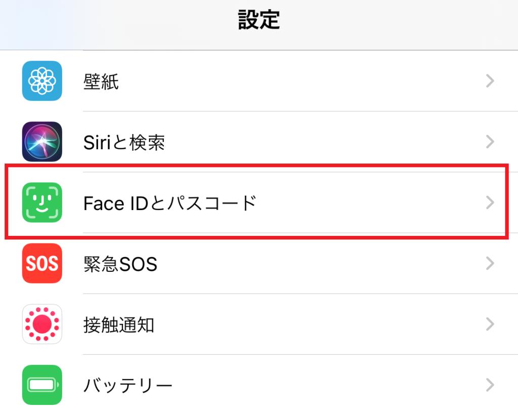 設定アプリの「Face IDとパスコード」