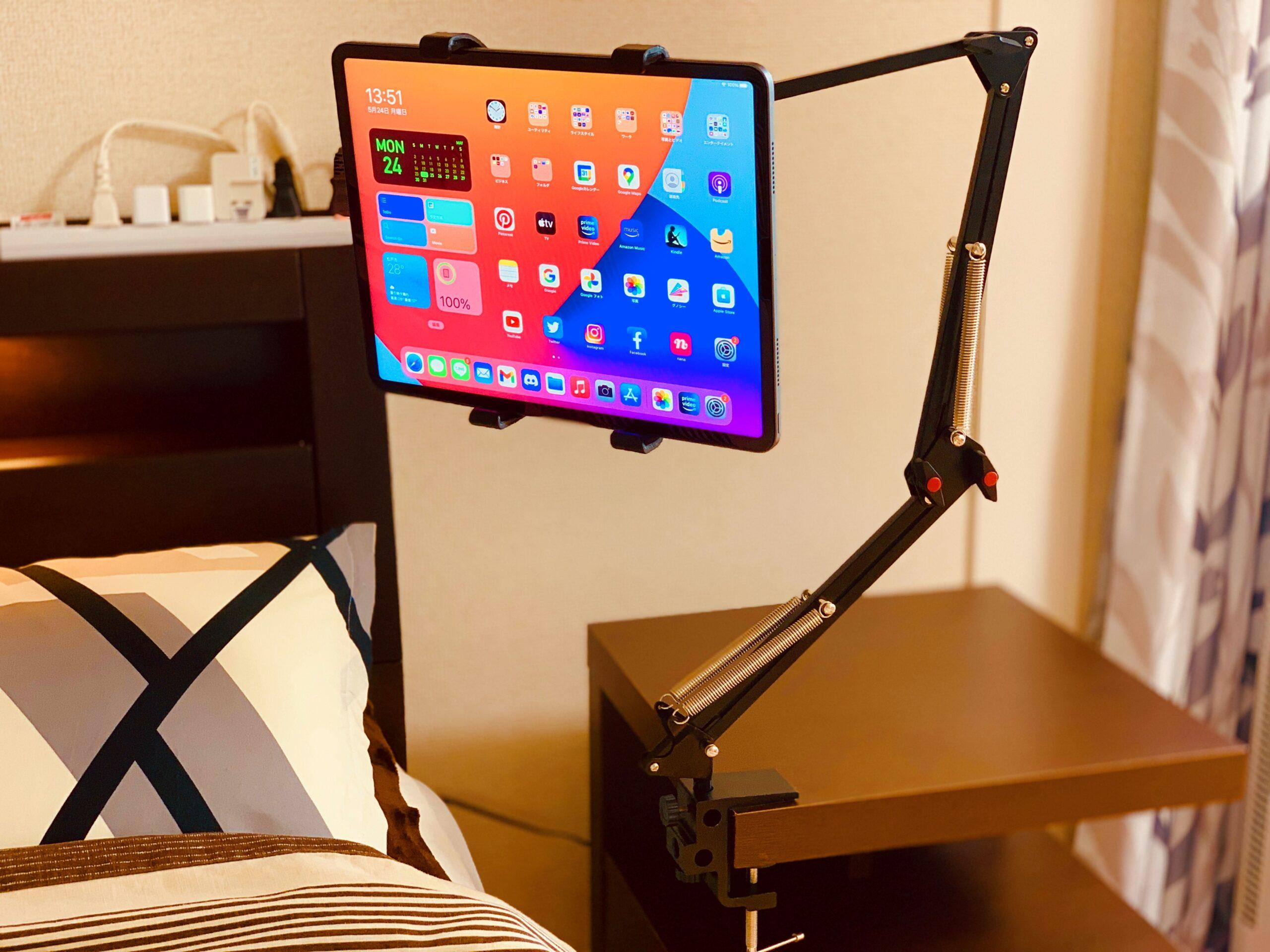 iPad Pro おすすめタブレットアームスタンド