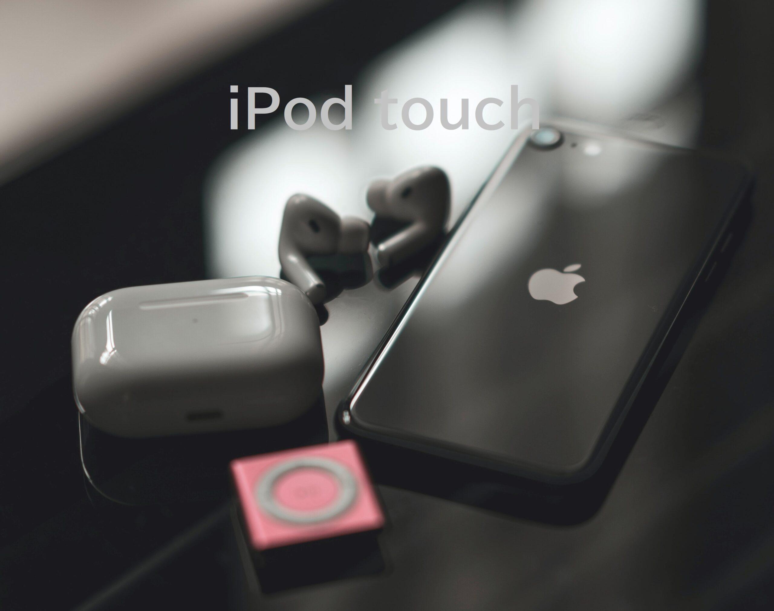 新型iPod Touch(第8世代)