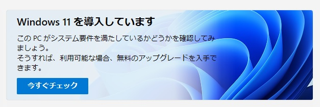 Windows 11_正常性チェック