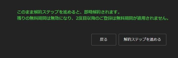 Hulu_解約ステップ