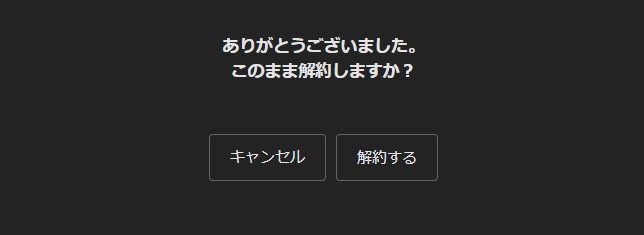 Hulu_解約確認