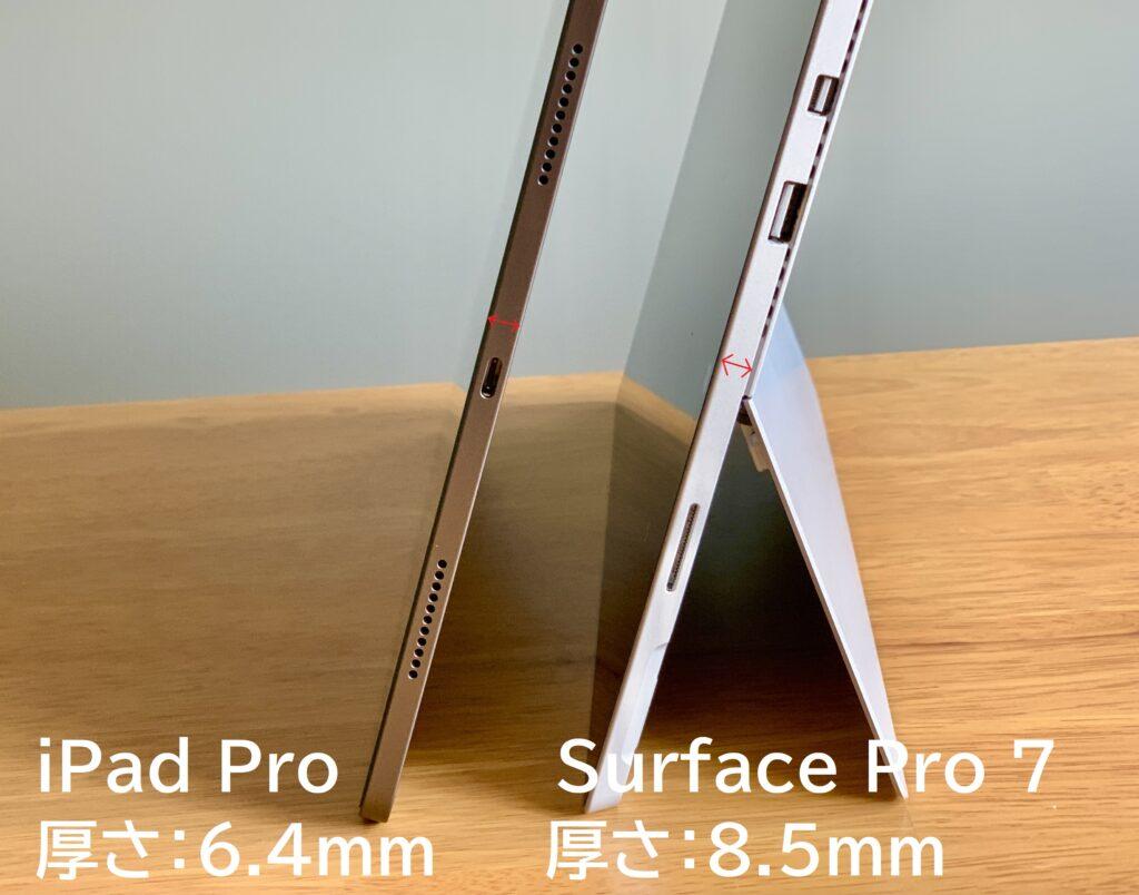 新型iPad ProとSurface Proサイズ感比較