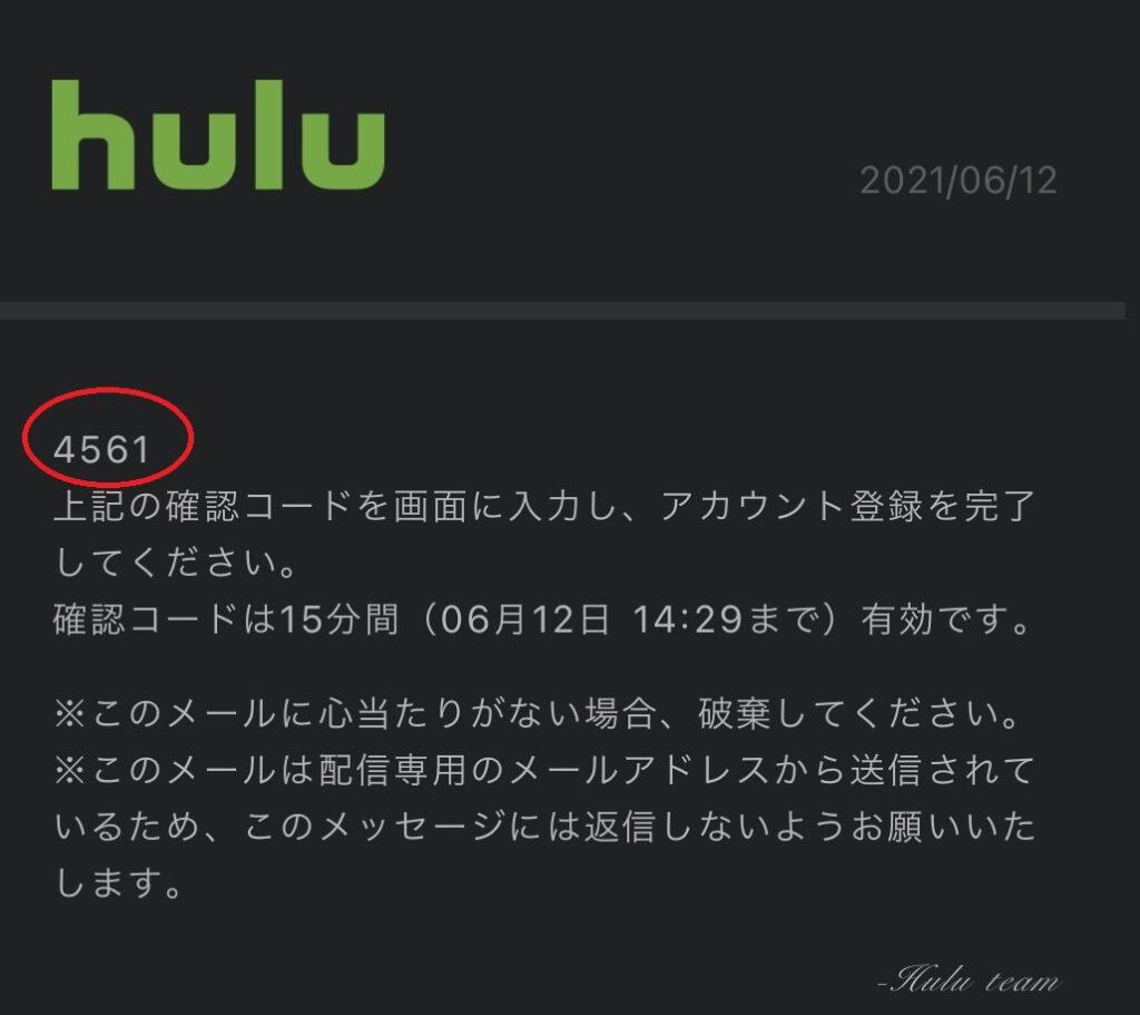 Hulu_確認コード