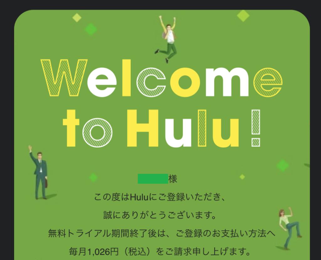Huluへ登録完了メール