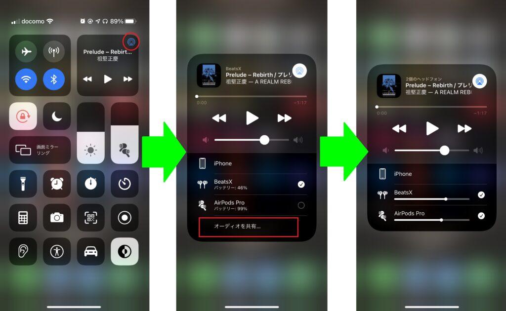 2つのデバイスまたはAirPodsで同時に聴く
