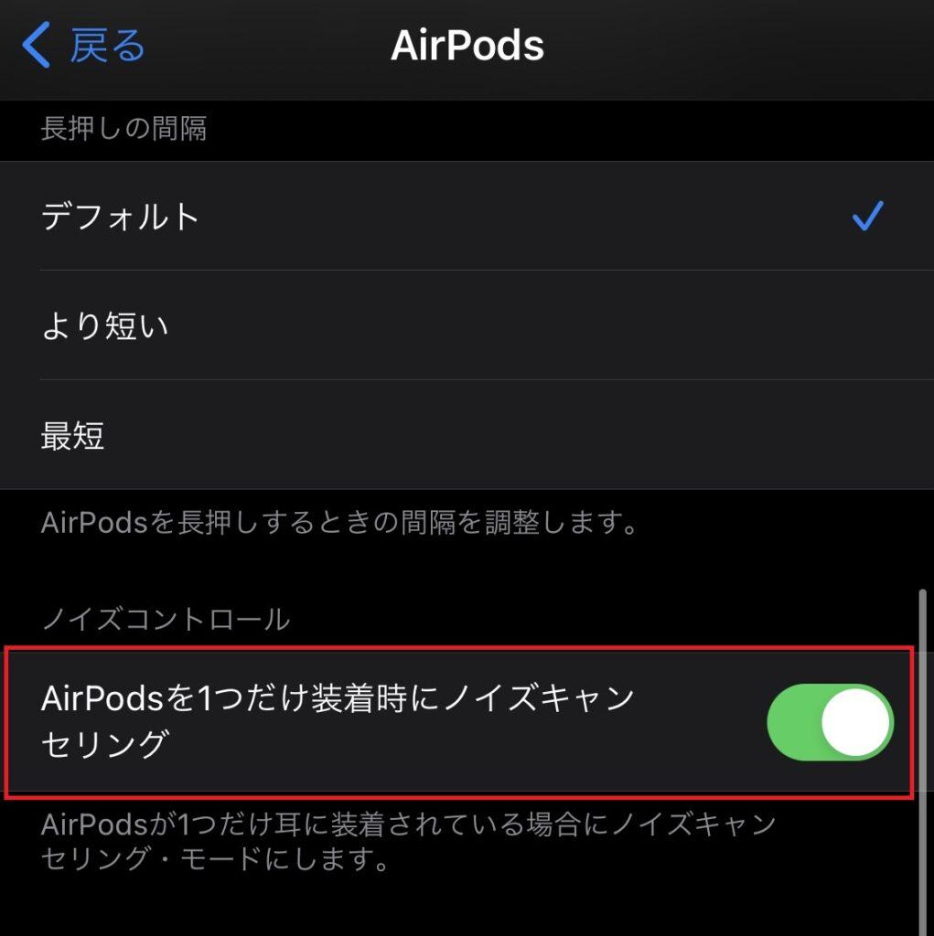 片耳のAirPods Proでノイズキャンセリングを使う
