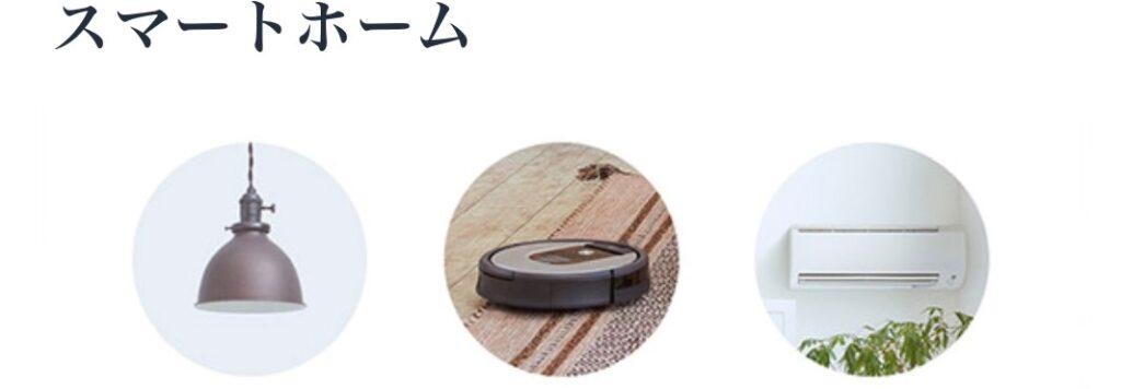 音声だけで家電操作する方法