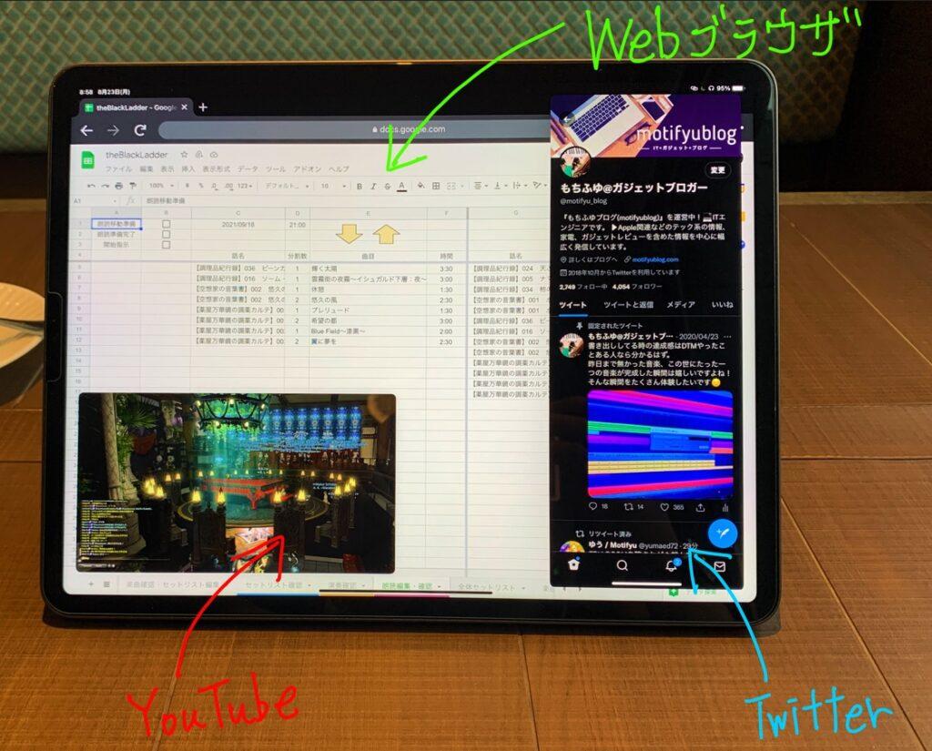 iPad Pro_マルチタスク機能