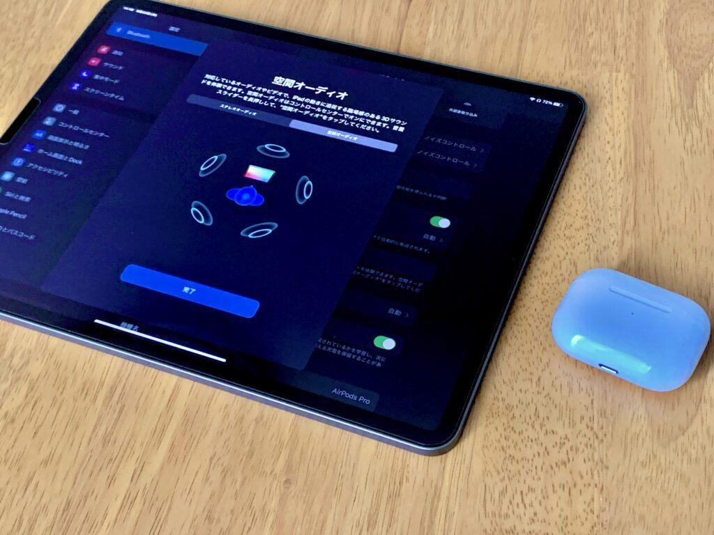 iPad Proでの空間オーディオ