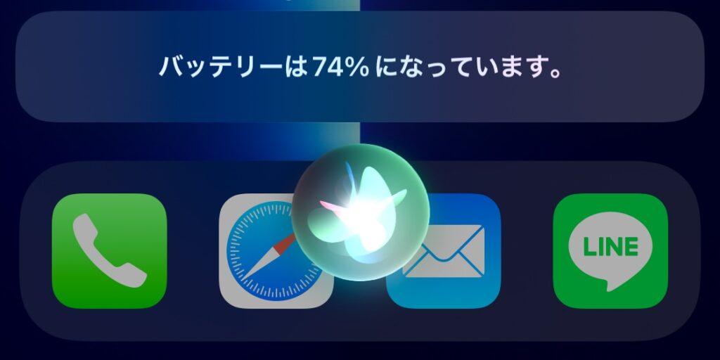 Siriにバッテリー残量を聞く
