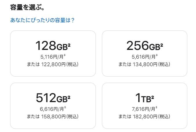 iPhone13Pro _ストレージ