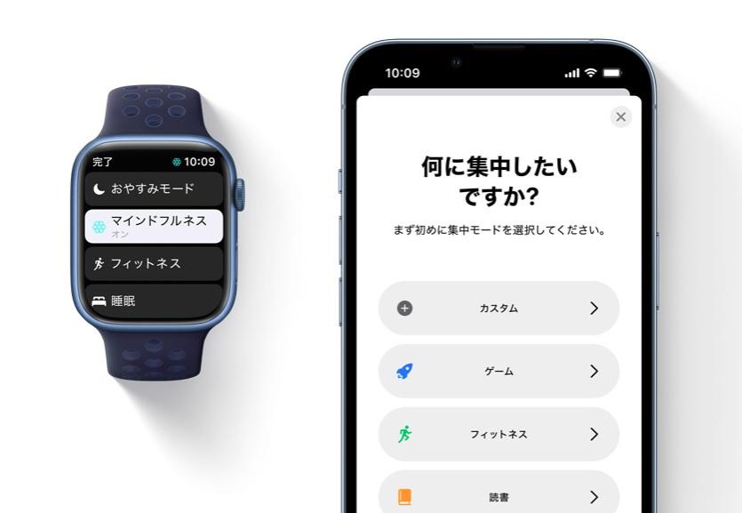 Apple Watch_集中モード