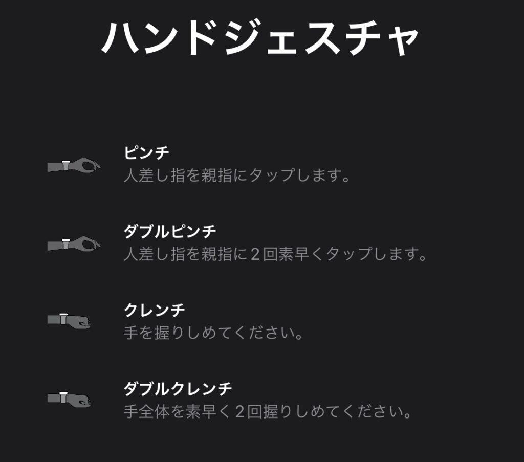 Apple Watch_説明画面